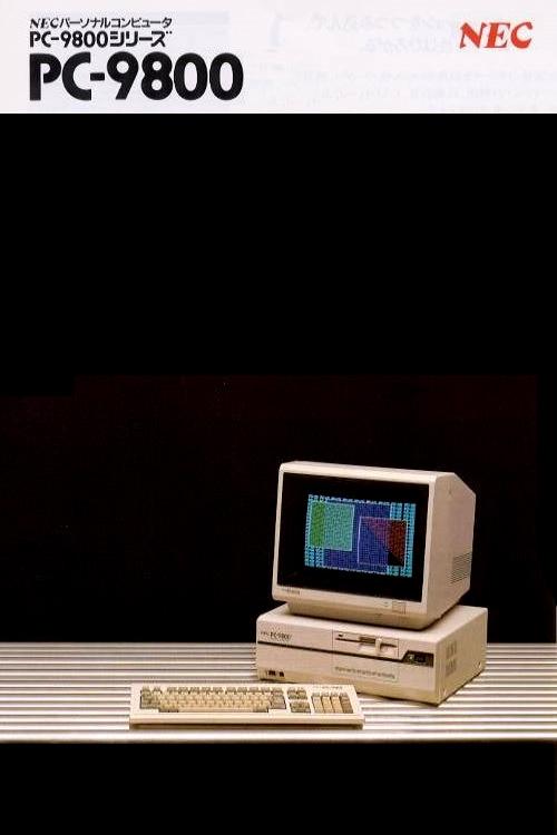 PC-98