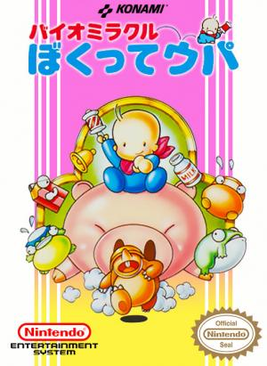 Bio Miracle Bokutte Upa (Baby Mario) / Famicom