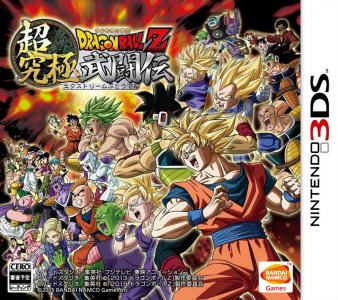 Dragon Ball Z Extreme Butoden/3DS