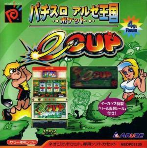 Pachi-Slot Aruze Oukoku: e-CUP