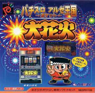 Pachi-Slot Aruze Oukoku Pocket: Dai hanabi