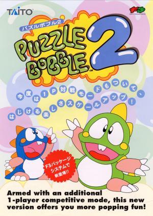 Puzzle Bobble 2 cover