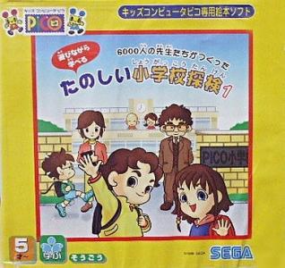 6000-nin no Sensei-tachi ga Tsukutta Tanoshii Shougakkou Tanken 1