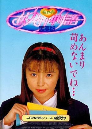 Ayumi-Chan Monogatari: Jisshaban