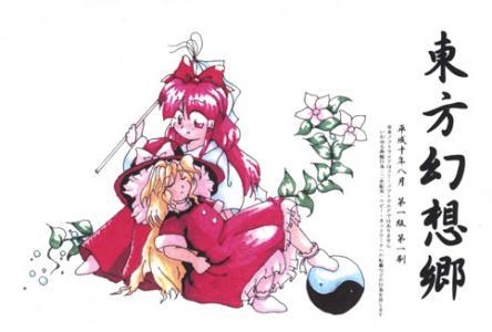 Touhou Gensoukyou - Lotus Land Story