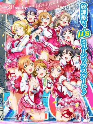 Love Live! School Idol Festival: After School Activity