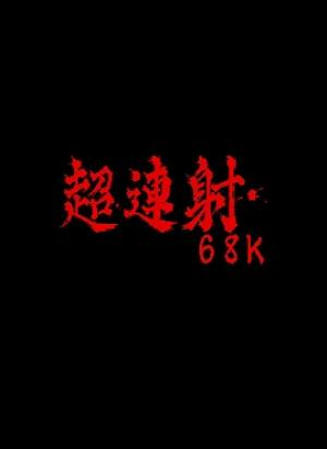 Cho Ren Sha 68K