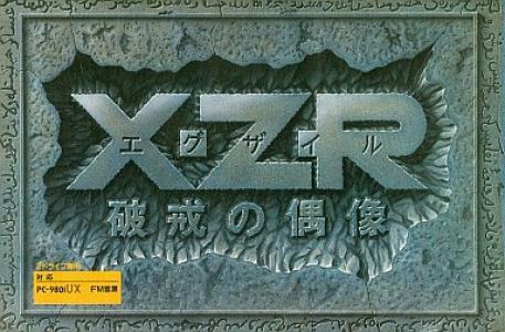 XZR: Hakai no Gouzou