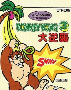Donkey Kong 3: Dai Gyakushū