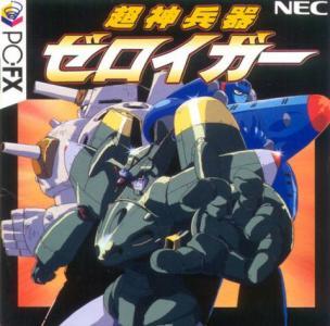 God-Fighter Zeroigar