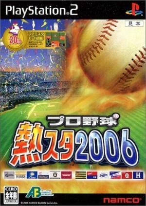 Netsu Chu! Pro Baseball 2006