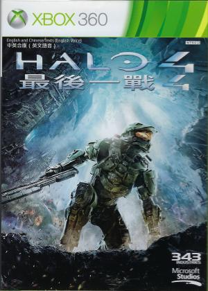 Halo 4 (With Chinese and English texts and English Voice)