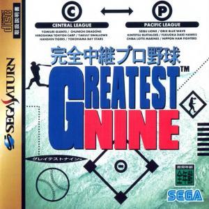 Kanzen Chuuki Pro Yakyuu: Greatest Nine