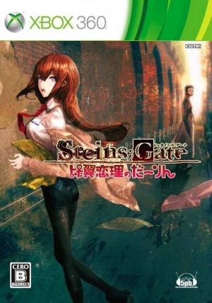 Steins;Gate: Hiyoku-Renri no Darling