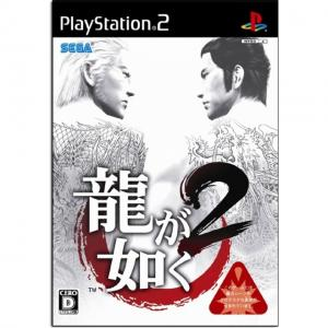 Ryu ga Gotoku 2