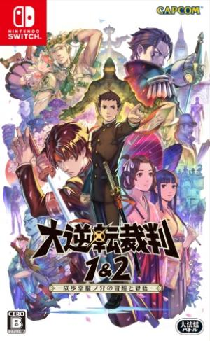 Dai Gyakuten Saiban 1 & 2: Naruhodō Ryūnosuke no Bōken to Kakugo
